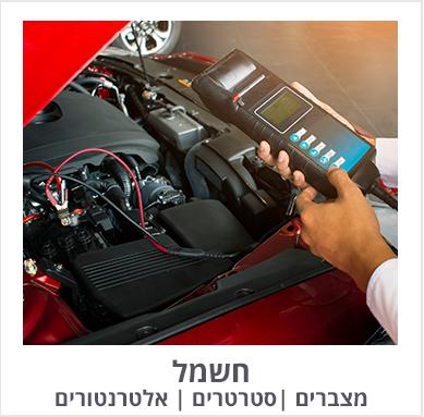 חשמל רכב